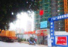 广东广基建设集团有限公司