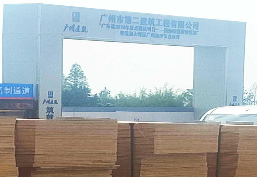 广州市第二建筑工程有限公司