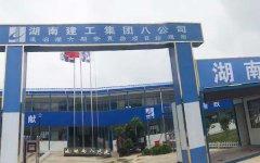 湖南建工集团八公司