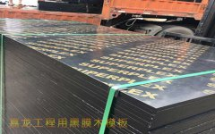 工程用黑膜木模板