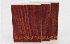 红色建筑木模板