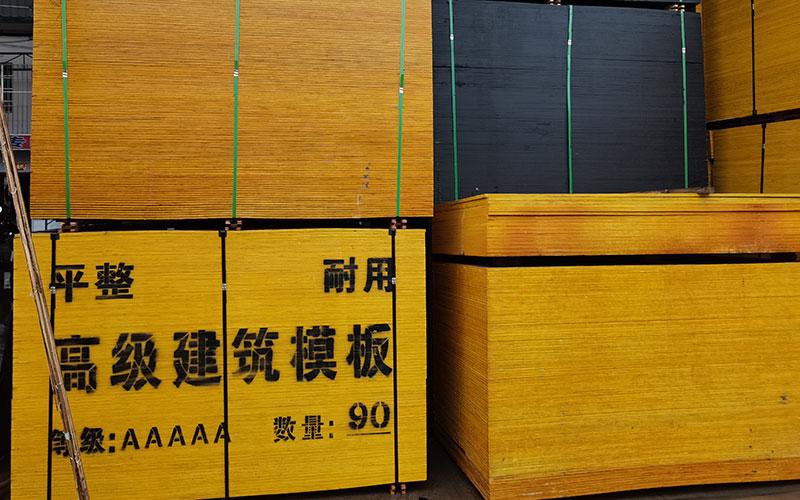 厂家生产的平整 耐用建筑模板